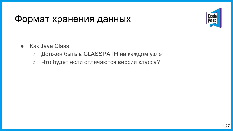 Формат хранения данных 127 ● Как Java Class ○ Д...