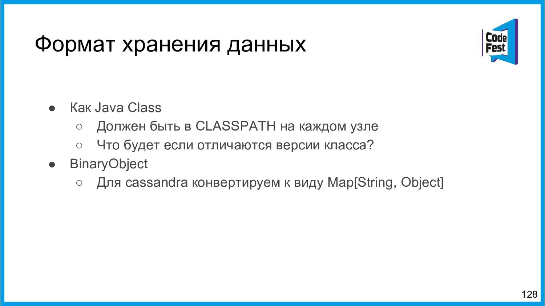 Формат хранения данных 128 ● Как Java Class ○ Д...