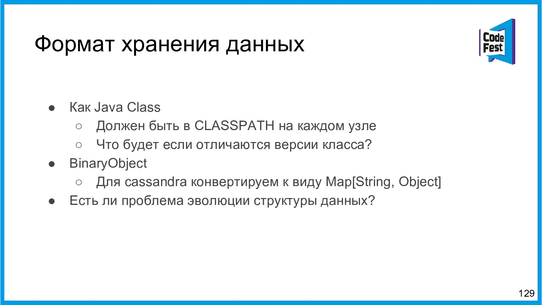 Формат хранения данных 129 ● Как Java Class ○ Д...