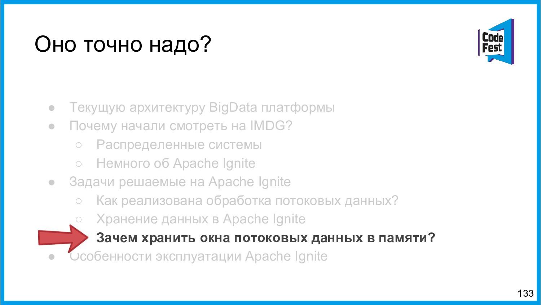 Оно точно надо? ● Текущую архитектуру BigData п...