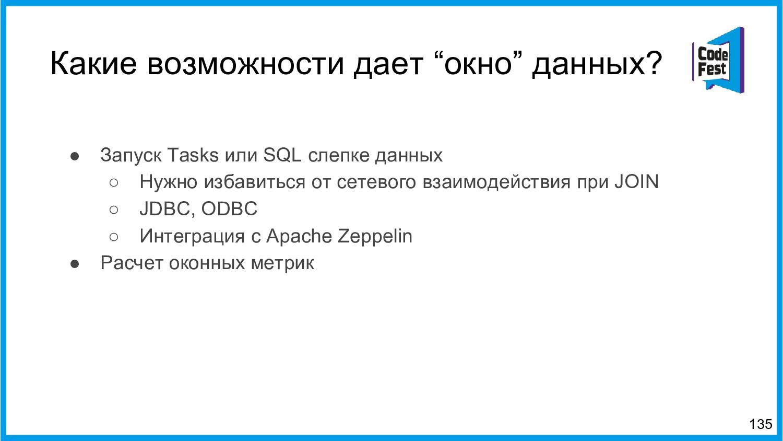 """Какие возможности дает """"окно"""" данных? 135 ● Зап..."""