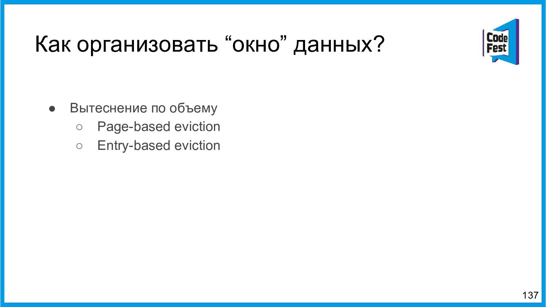 """Как организовать """"окно"""" данных? 137 ● Вытеснени..."""