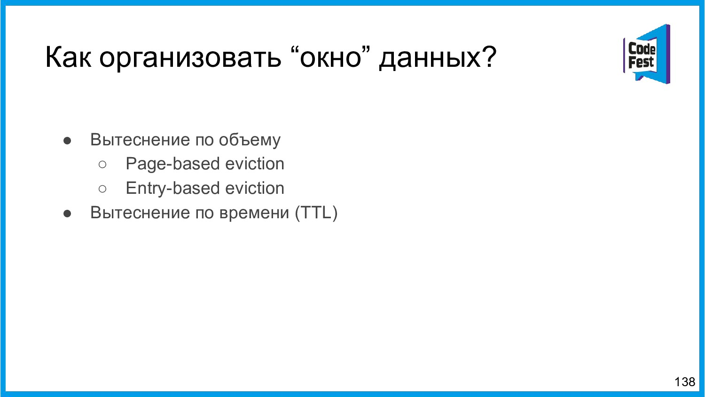 """Как организовать """"окно"""" данных? 138 ● Вытеснени..."""