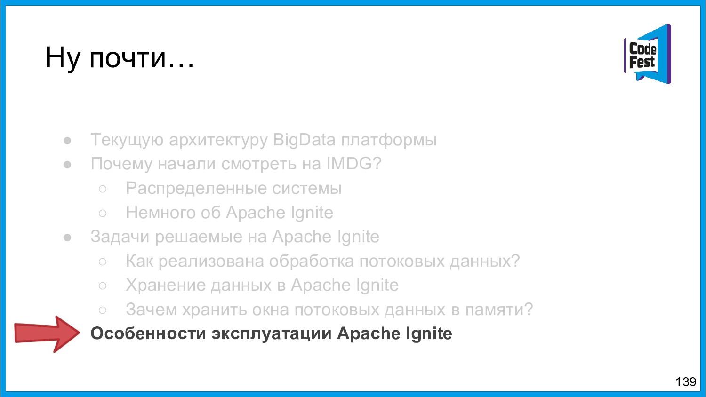 Ну почти… ● Текущую архитектуру BigData платфор...
