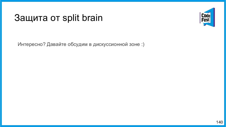 Защита от split brain 140 Интересно? Давайте об...