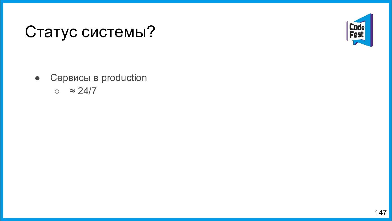 Статус системы? ● Сервисы в production ○ ≈ 24/7...