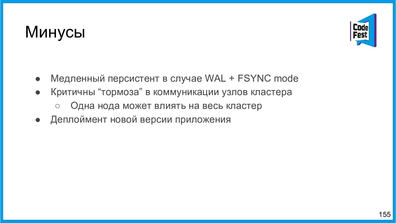 Минусы ● Медленный персистент в случае WAL + FS...