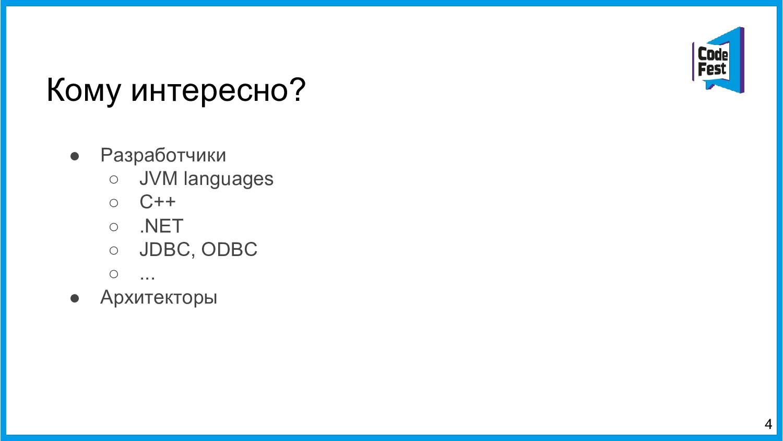 Кому интересно? ● Разработчики ○ JVM languages ...