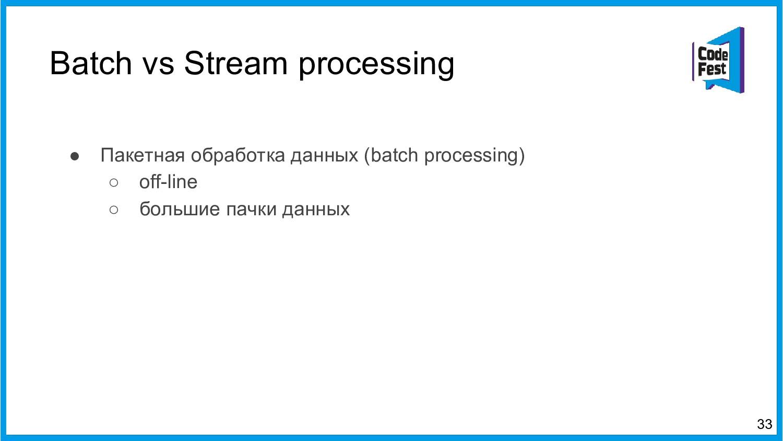 Batch vs Stream processing ● Пакетная обработка...