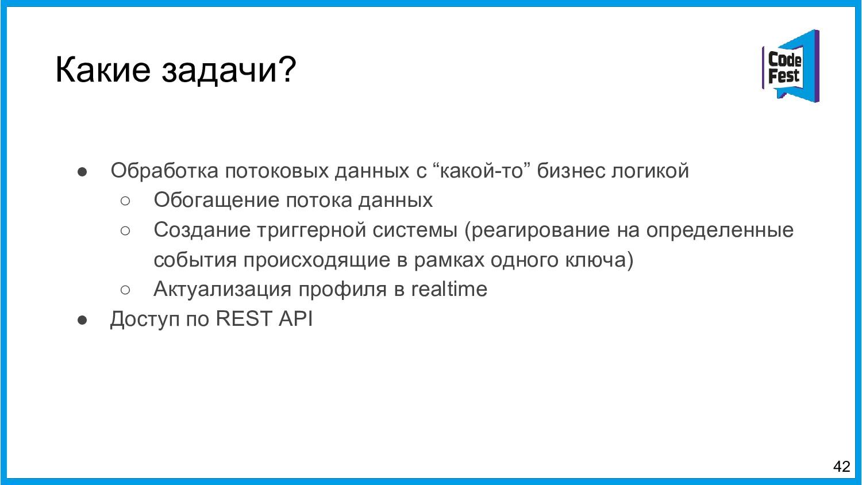 """Какие задачи? ● Обработка потоковых данных с """"к..."""