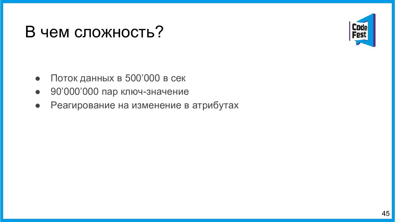 В чем сложность? ● Поток данных в 500'000 в сек...