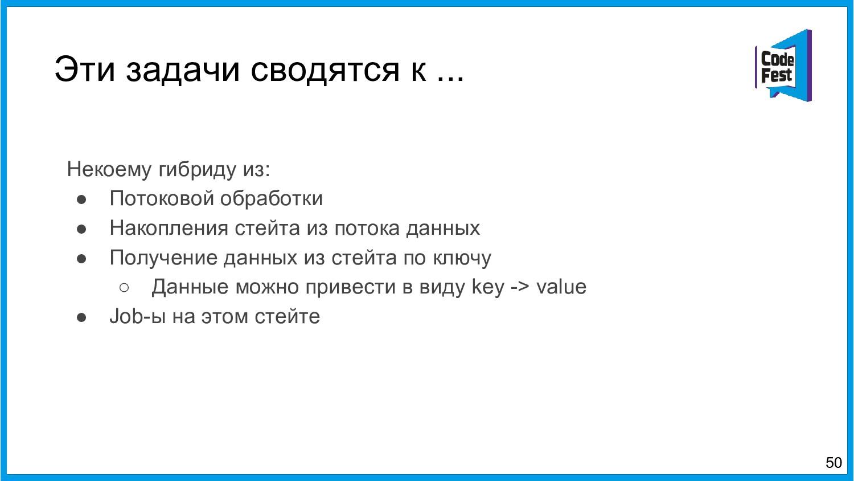 Эти задачи сводятся к ... Некоему гибриду из: ●...