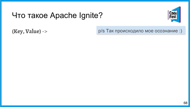 Что такое Apache Ignite? (Key, Value) -> 68 p/s...