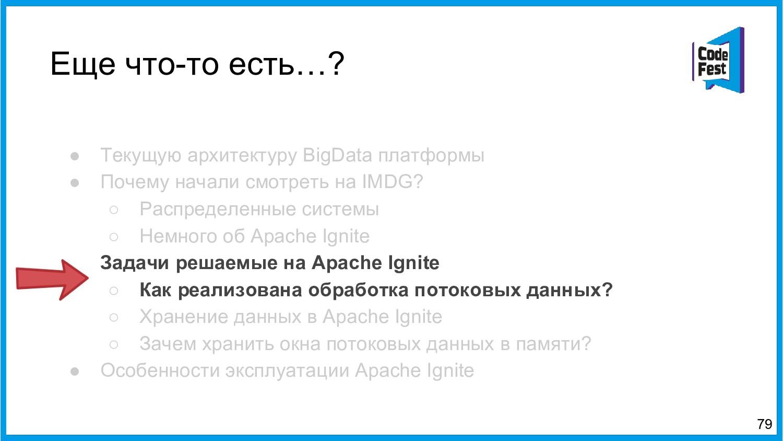 Еще что-то есть…? ● Текущую архитектуру BigData...