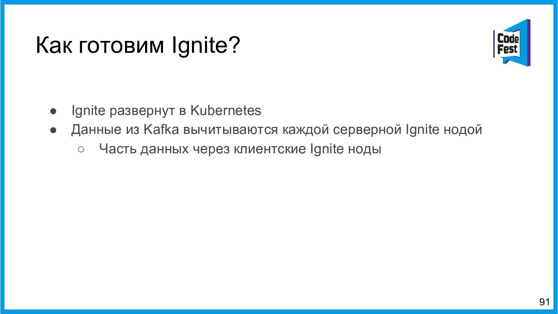 Как готовим Ignite? ● Ignite развернут в Kubern...