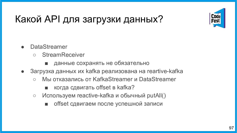 Какой API для загрузки данных? ● DataStreamer ○...