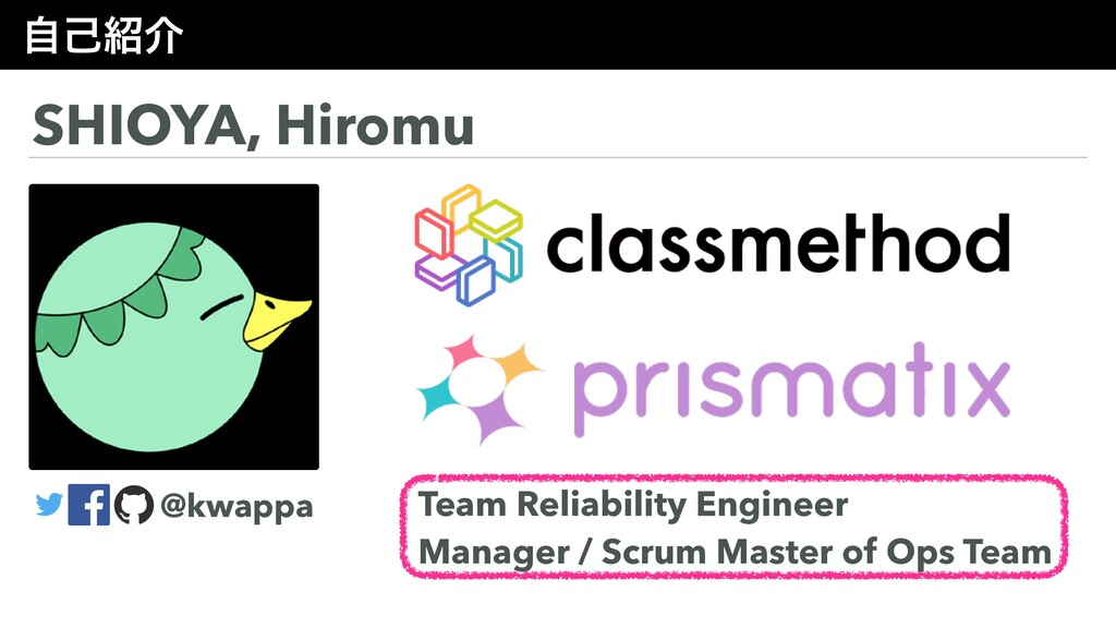 ࣗݾ঺հ SHIOYA, Hiromu Team Reliability Engineer M...