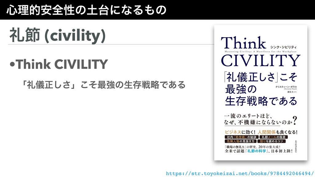 ৺ཧత҆શੑͷʹͳΔͷ ྱઅ (civility) •Think CIVILITY ɹʮ...