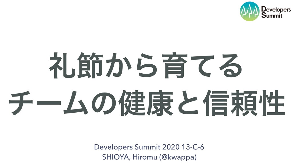 ྱઅ͔ΒҭͯΔ νʔϜͷ݈߁ͱ৴པੑ Developers Summit 2020 13-C-...