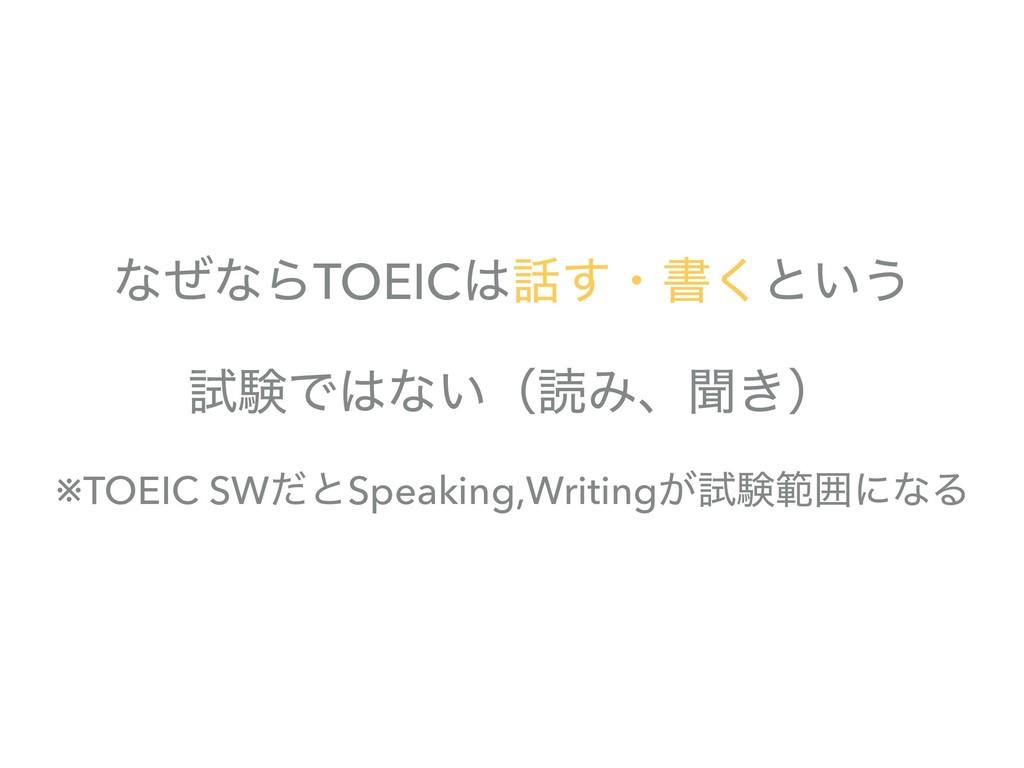 ͳͥͳΒTOEIC͢ɾॻ͘ͱ͍͏ ࢼݧͰͳ͍ʢಡΈɺฉ͖ʣ ※TOEIC SWͩͱSpe...