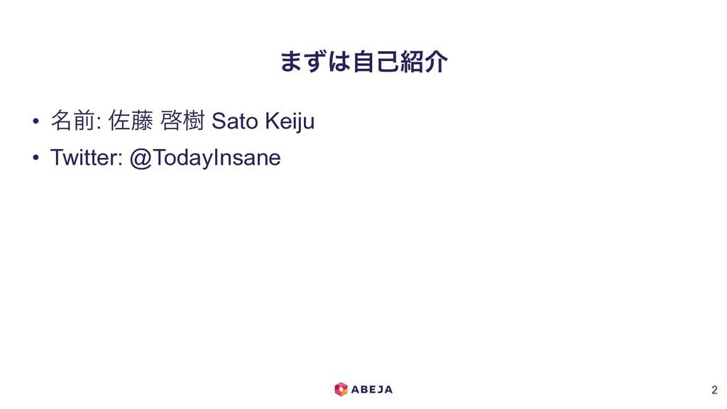 ·ͣࣗݾհ !2 • ໊લ: ࠤ౻ ܒथ Sato Keiju • Twitter: @T...