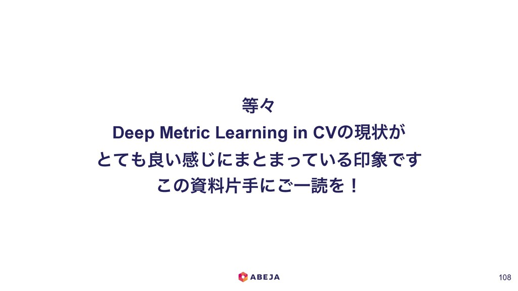 ౳ʑ Deep Metric Learning in CVͷݱঢ়͕ ͱͯ΋ྑ͍ײ͡ʹ·ͱ·ͬͯ...