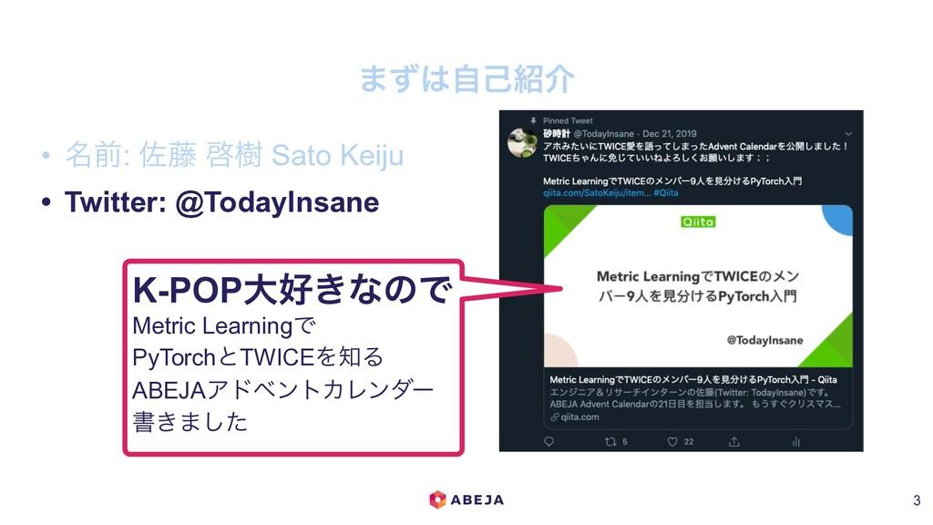 ·ͣࣗݾհ !3 • ໊લ: ࠤ౻ ܒथ Sato Keiju • Twitter: @T...
