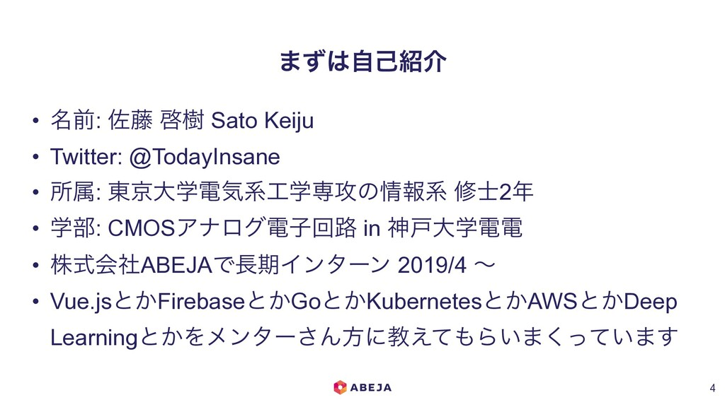 ·ͣࣗݾհ !4 • ໊લ: ࠤ౻ ܒथ Sato Keiju • Twitter: @T...