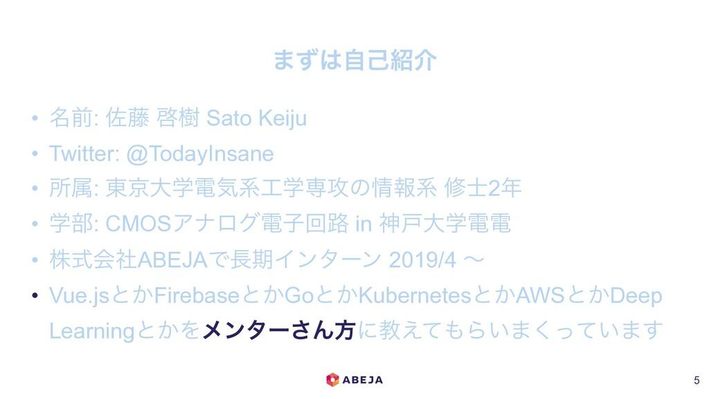 ·ͣࣗݾհ !5 • ໊લ: ࠤ౻ ܒथ Sato Keiju • Twitter: @T...