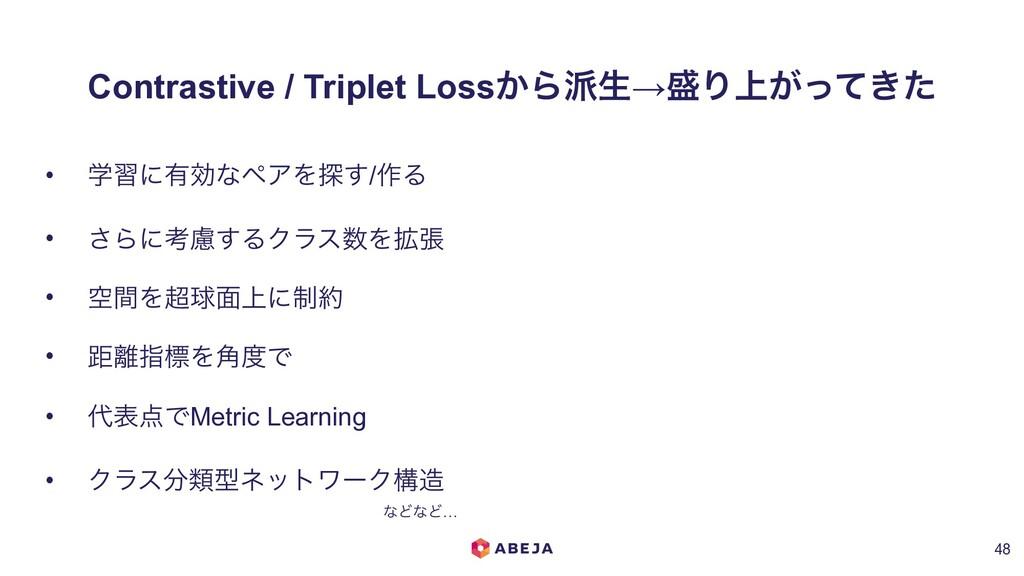 Contrastive / Triplet Loss͔Βੜ→Γ্͕͖ͬͯͨ • ֶशʹ༗ޮ...