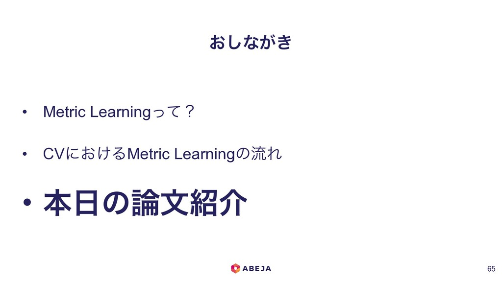 ͓͠ͳ͕͖ • Metric Learningͬͯʁ • CVʹ͓͚ΔMetric Learn...