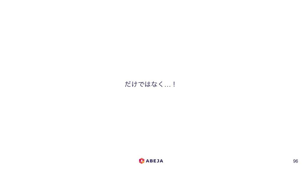 !96 ͚ͩͰͳ͘…ʂ