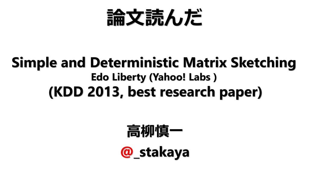 Simple and Deterministic Matrix Sketching Edo L...