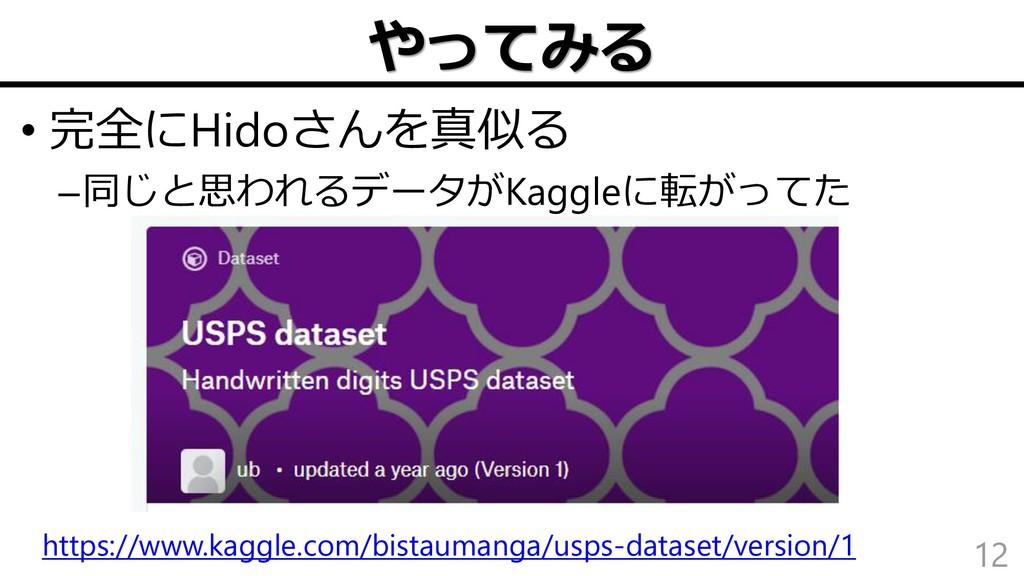 やってみる • 完全にHidoさんを真似る –同じと思われるデータがKaggleに転がってた ...