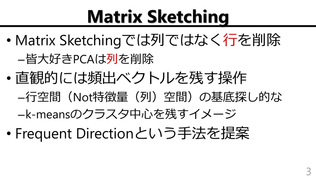 Matrix Sketching • Matrix Sketchingでは列ではなく行を削除 ...