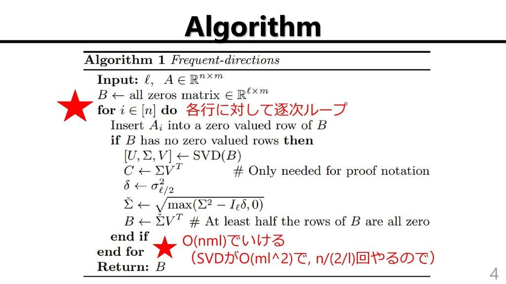 Algorithm 4 O(nml)でいける (SVDがO(ml^2)で, n/(2/l)回や...