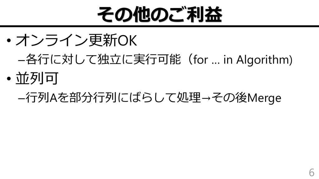 その他のご利益 • オンライン更新OK –各行に対して独⽴に実行可能(for … in Alg...