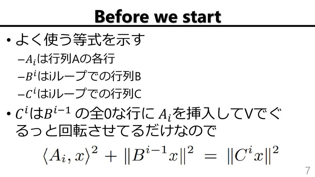 Before we start • よく使う等式を示す – は行列Aの各行 –はiループでの行...