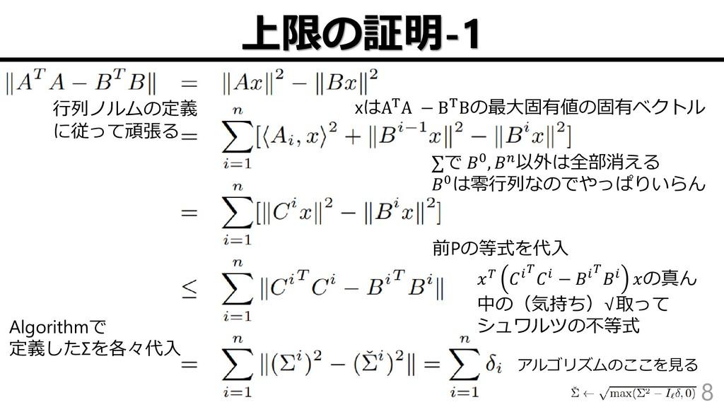 上限の証明-1 8 xはATA − BTBの最大固有値の固有ベクトル ∑で 0, 以外は全部消...