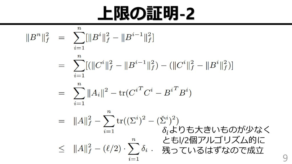 上限の証明-2 9  よりも大きいものが少なく ともl/2個アルゴリズム的に 残っているはずな...