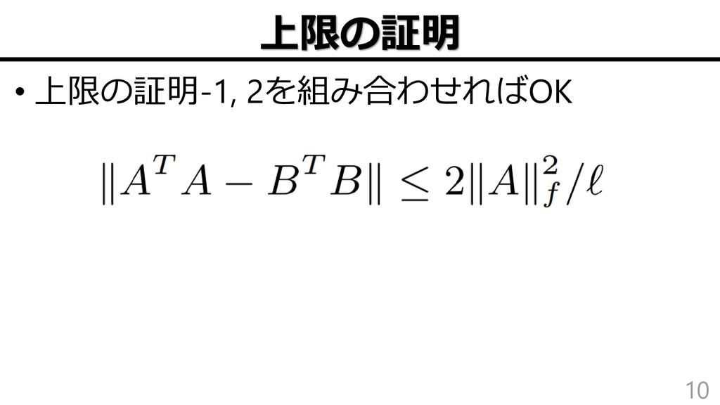 上限の証明 • 上限の証明-1, 2を組み合わせればOK 10