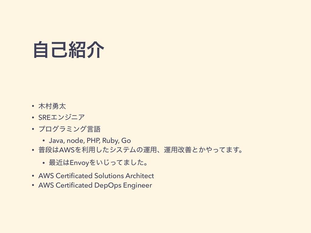 ࣗݾհ • ଜ༐ଠ • SREΤϯδχΞ • ϓϩάϥϛϯάݴޠ • Java, node...