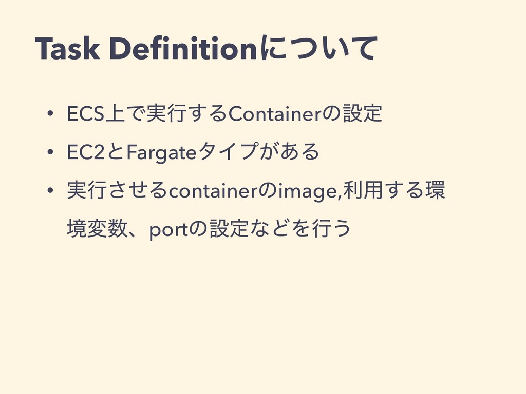 Task Definitionʹ͍ͭͯ • ECS্Ͱ࣮ߦ͢ΔContainerͷઃఆ • EC...