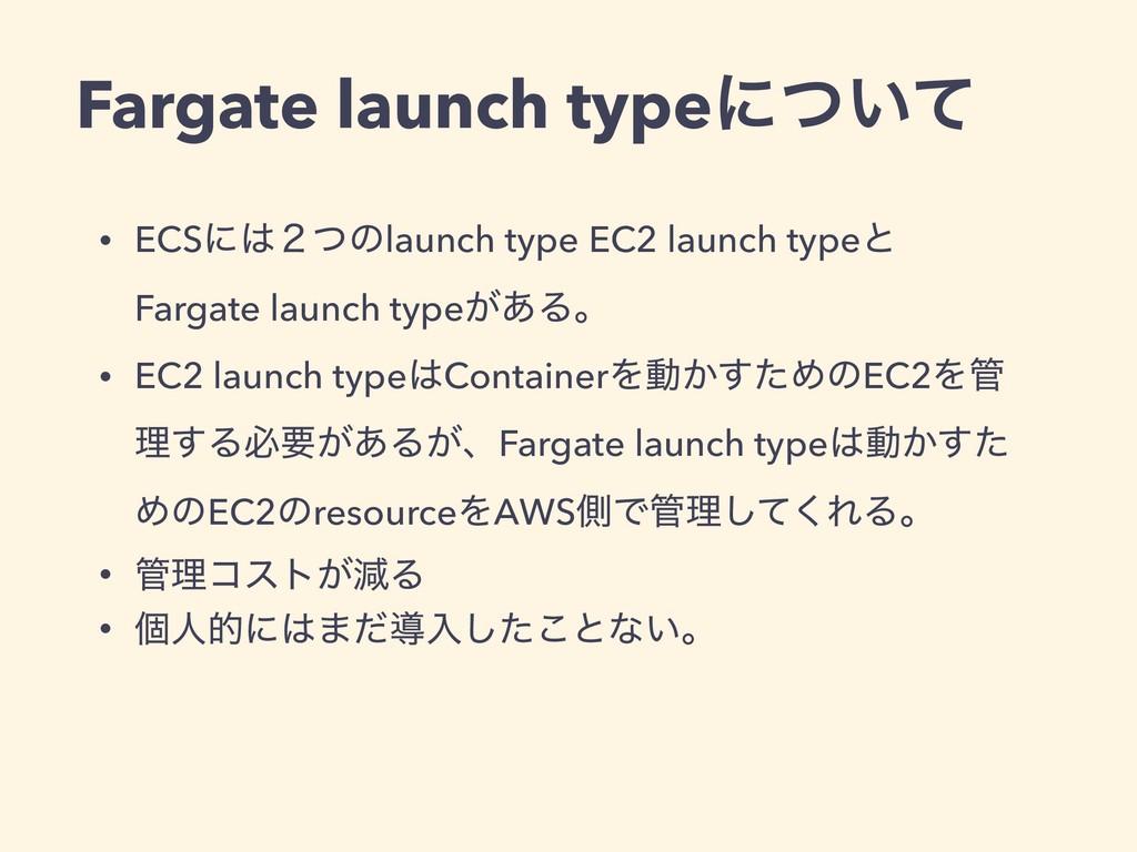 Fargate launch typeʹ͍ͭͯ • ECSʹ̎ͭͷlaunch type E...