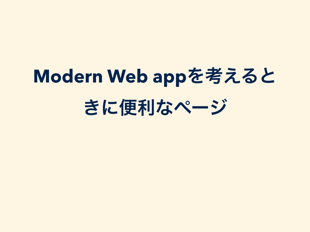 Modern Web appΛߟ͑Δͱ ͖ʹศརͳϖʔδ