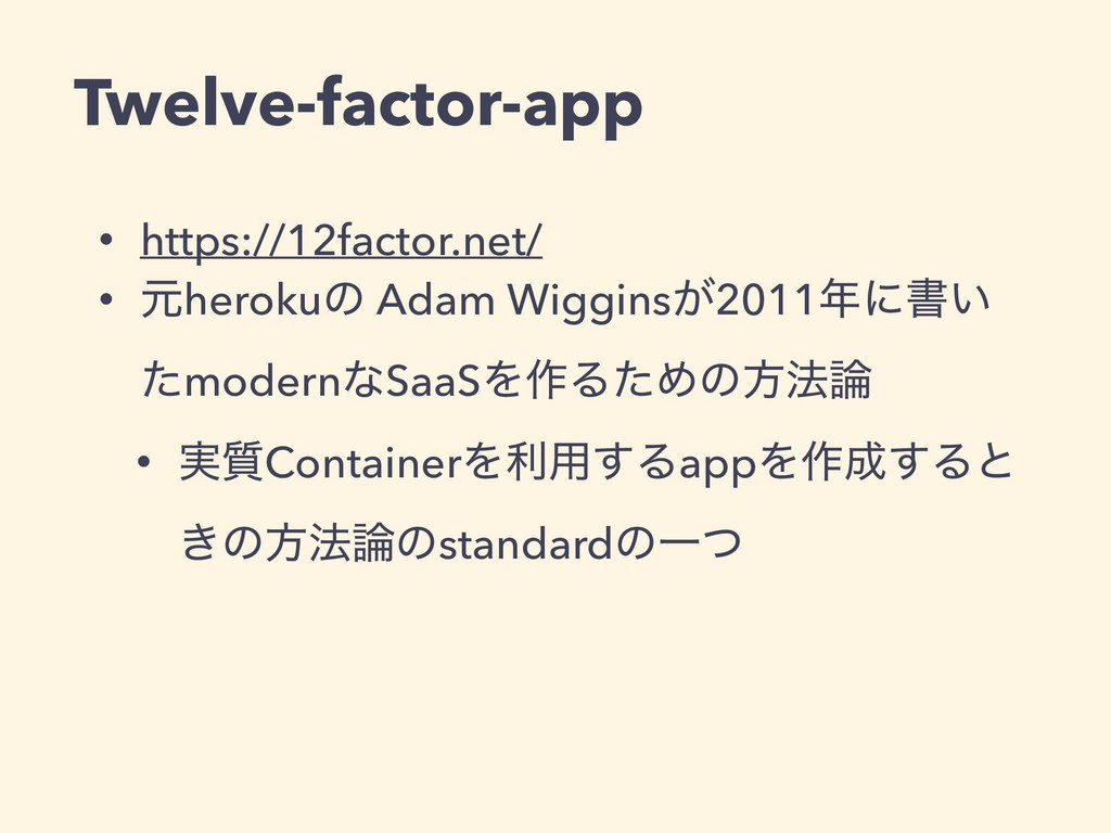 Twelve-factor-app • https://12factor.net/ • ݩhe...