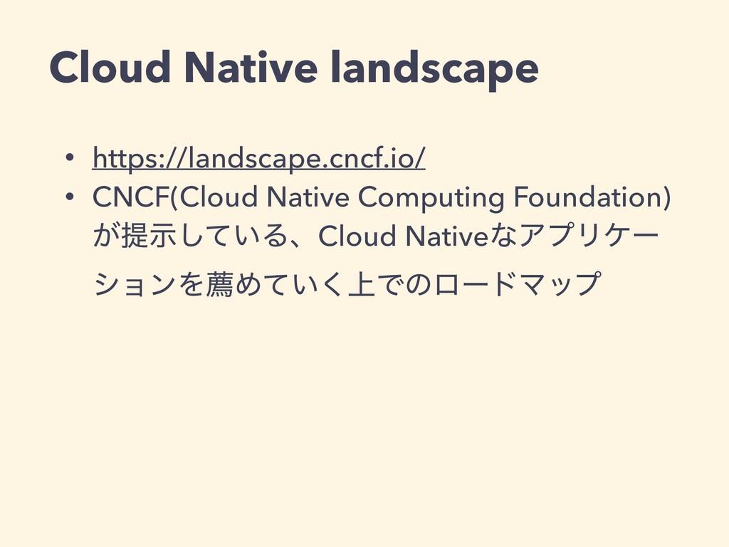 Cloud Native landscape • https://landscape.cncf...