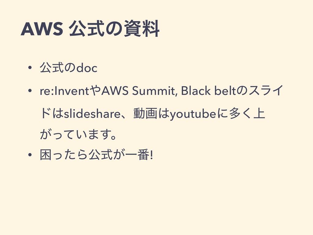 AWS ެࣜͷྉ • ެࣜͷdoc • re:InventAWS Summit, Blac...