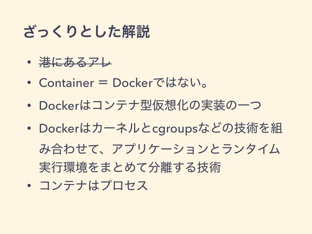 • ߓʹ͋ΔΞϨ • Container ʹ DockerͰͳ͍ɻ • Dockerίϯς...