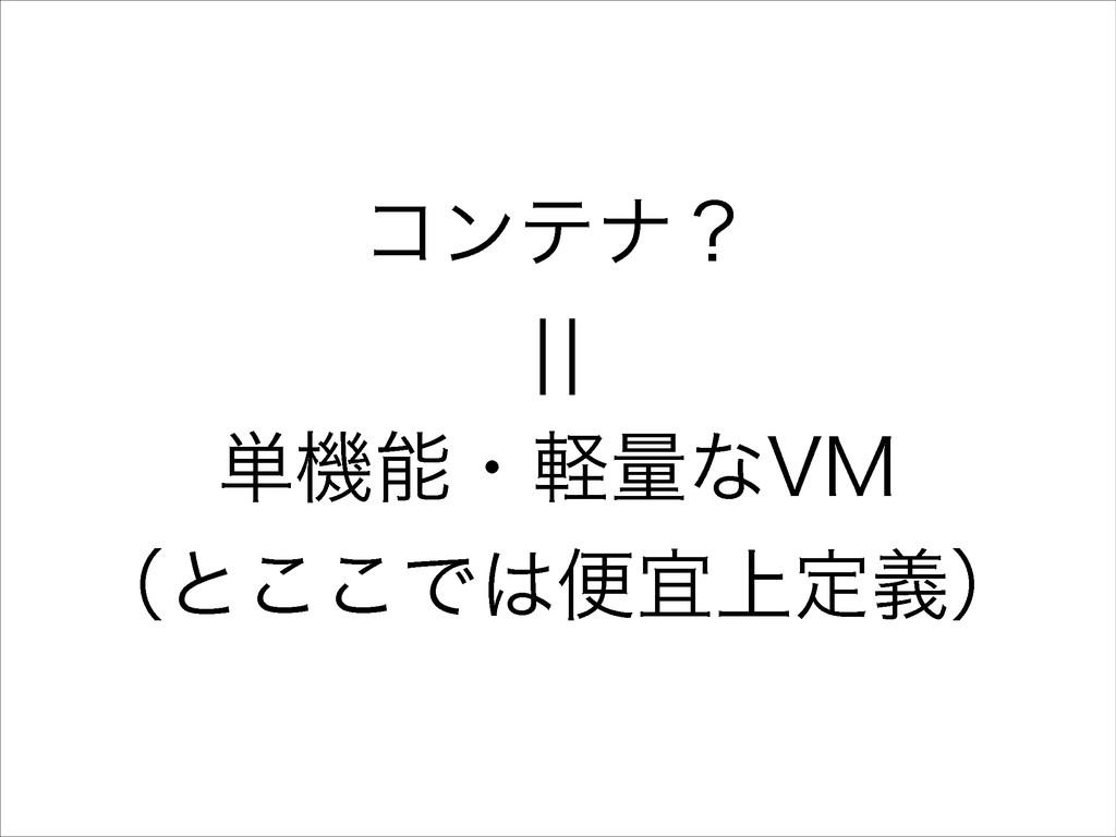 ίϯςφʁ cc ୯ػɾܰྔͳ7. ʢͱ͜͜Ͱศ্ٓఆٛʣ